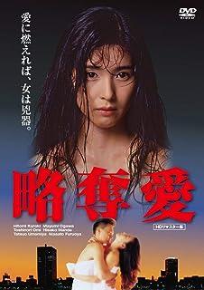 略奪愛【HDリマスター版】 [DVD]
