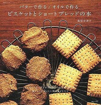 バターで作る/オイルで作る ビスケットとショートブレッドの本 (生活シリーズ)