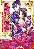 鳳龍彩華伝: 2 寿ぎの姫と西に咲く花 (一迅社文庫アイリス)