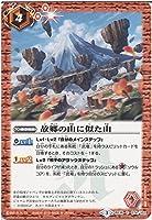 【シングルカード】故郷の山に似た山(BS35-074) - バトルスピリッツ [BS35]十二神皇編 第1章 (C)