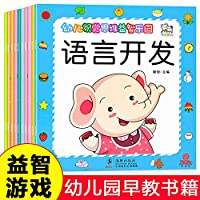 幼儿视觉思维益智乐园(套装共10册塑封)