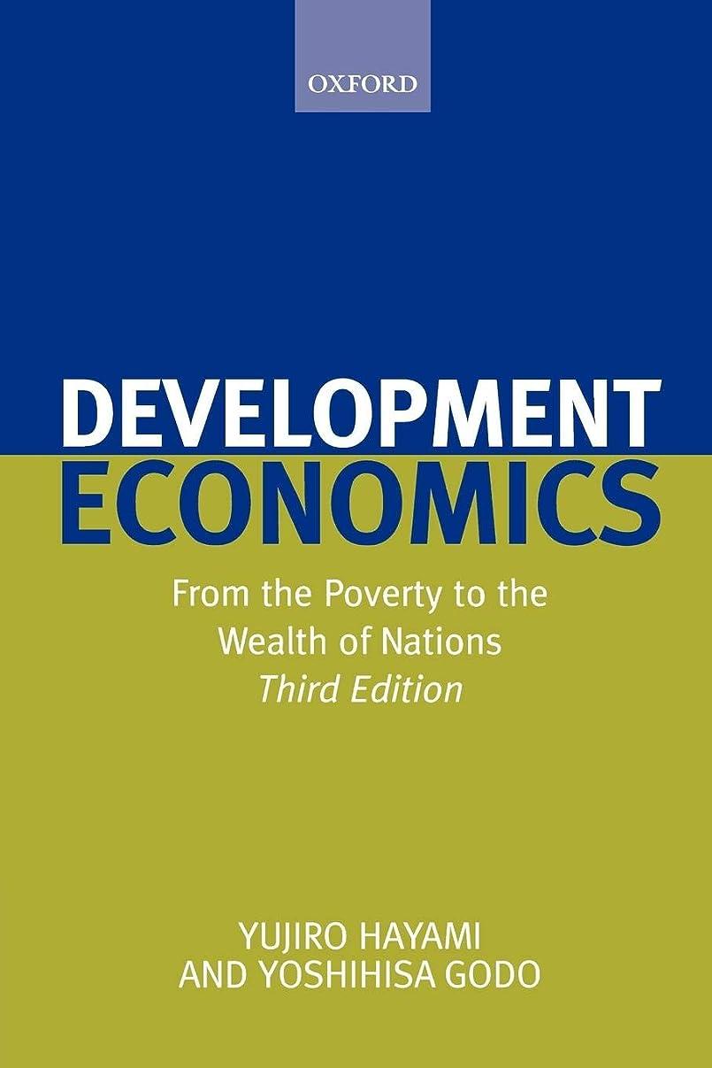 スキップ非武装化着実にDevelopment Economics: From The Poverty To The Wealth Of Nations