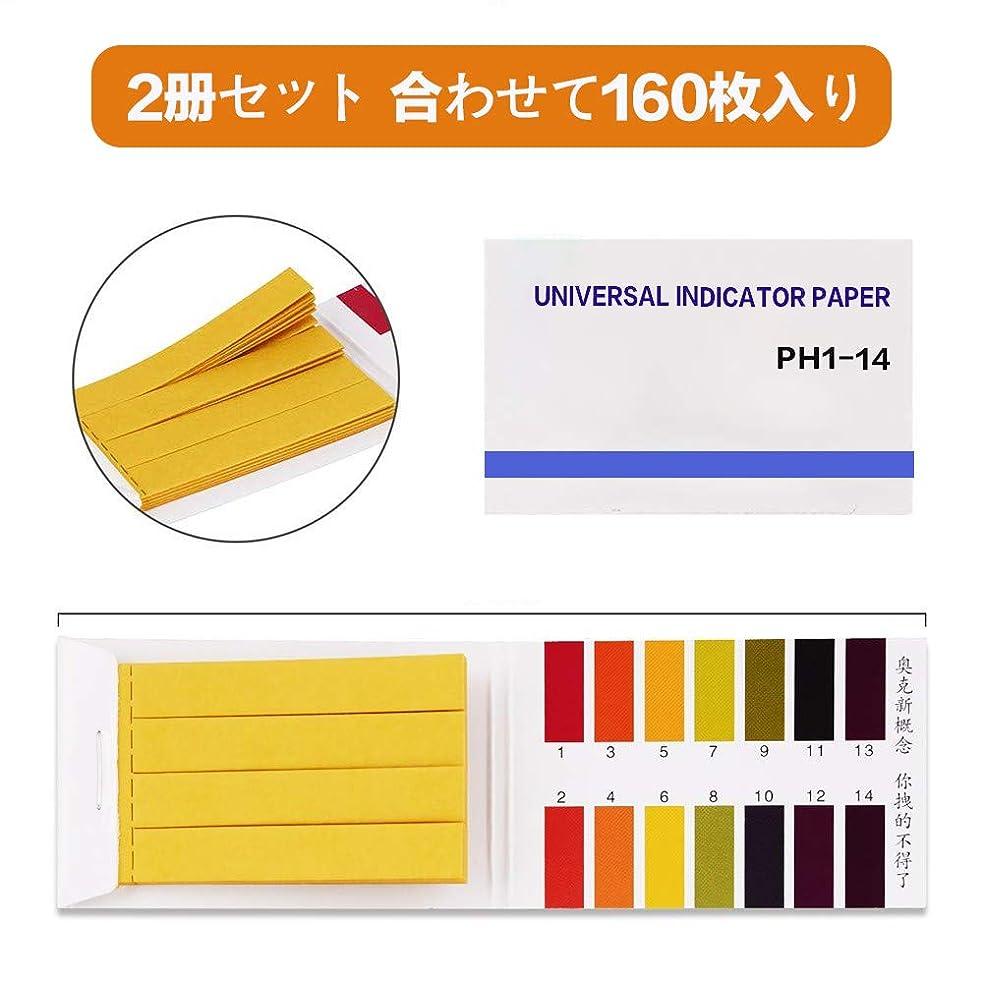 現実的名目上のリレーPH試験紙 PH1-14試紙 2册合わせて160枚入り 広範囲の試紙 アルカリ 酸性 測定水質 化粧品 洗濯液 生活用品 土質 果物など 初心者に適合 練習用