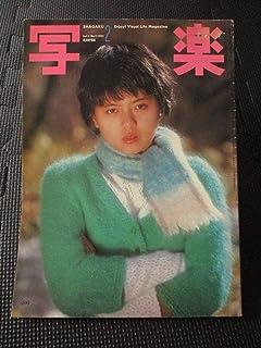 ピンナップポスター付き写楽 SHAGAKU1982年2月号 薬師丸ひろ子 RCサクセション 忌野清志郎 宇佐美恵子W11 ロック ソウル