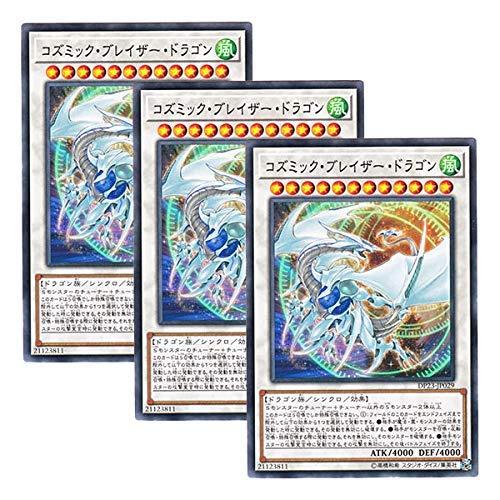 【 3枚セット 】遊戯王 日本語版 DP23-JP029 Cosmic Blazar Dragon コズミック・ブレイザー・ドラゴン (ノーマル)