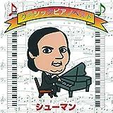 Album Fur Jugend, Op. 68: I. Melodie, IX. Volksliedchen, X. Fröhlicher Landmann, XIII. Mai, Lieber Mai, XVI. Erster Verlust, 21. C-Dur & 26. F-Dur