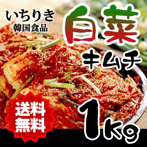 自家製 白菜キムチ(1kg) 【冷蔵】