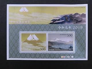 特別お年玉切手シート2019年 令和元年 改元記念 品