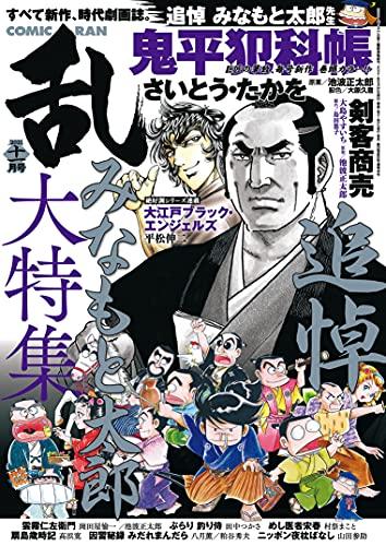 コミック乱 2021年11月号 [雑誌]