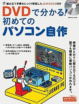 [芹澤 正芳, 竹内 亮介]の【動画ダウンロード権付】DVDで分かる! 初めてのパソコン自作