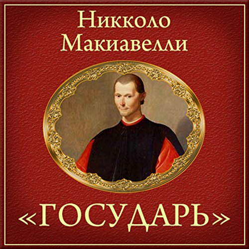 The Prince (Dover Thrift Editions) [Russian Edition] audiobook cover art