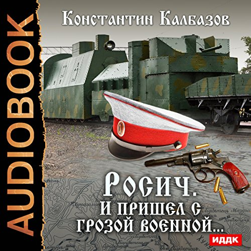 Rosich II. And Came with a Thunderstorm Military [Russian Edition] audiobook cover art