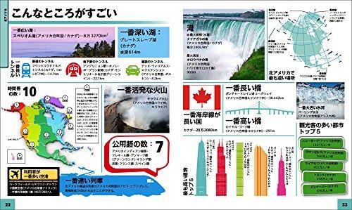 日経ナショナルジオグラフィック社『地球MAPS世界6大陸発見の旅』