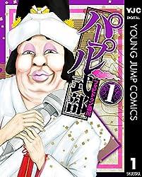 パープル式部 1 (ヤングジャンプコミックスDIGITAL)