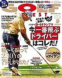 ゴルフダイジェスト 2021年 09月号 [雑誌]