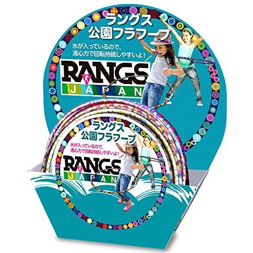 ラングスジャパン(RANGS)ラングス公園フラフープ69cm6-10歳(柄は選べません)