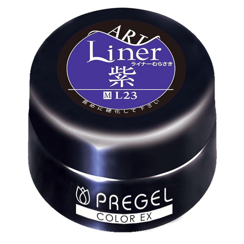 ボトルネックバタフライ見分けるPRE GEL カラーEX ライナー紫23 4g UV/LED対応