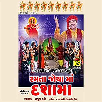 Ramta Joya Dashama - Bholi Dashama, Vol. 5