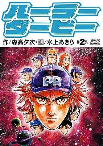 ハーラーダービー (2) (ビッグコミックス)
