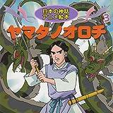 ヤマタノオロチ (日本の神話アニメ絵本 (3))