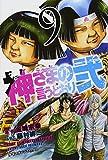 神さまの言うとおり弐(9) (講談社コミックス)