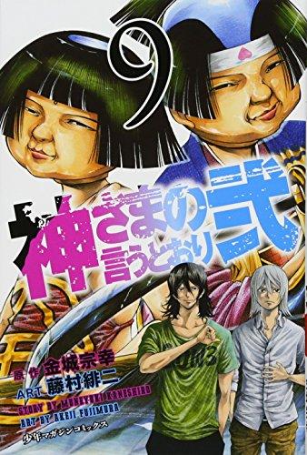 神さまの言うとおり弐(9) (講談社コミックス) - 藤村 緋二, 金城 宗幸