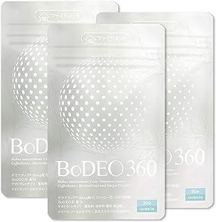 BoDEO360(ボデオ360)日本製【お悩みのエチケット問題をサポートする全方位型エチケットサプリ】ニオイのプロ開発のDEOATAK®デオアタック)🄬業界高配合1,200㎎ 約30日分90粒入り【お得な3袋セット】
