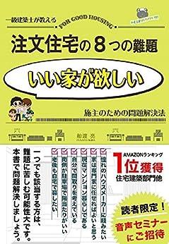Book's Cover of 注文住宅の8つの難題: 一級建築士が教える「いい家が欲しい」施主のための問題解決法 かえる家づくりメソッド (かえるけんちく相談所) Kindle版
