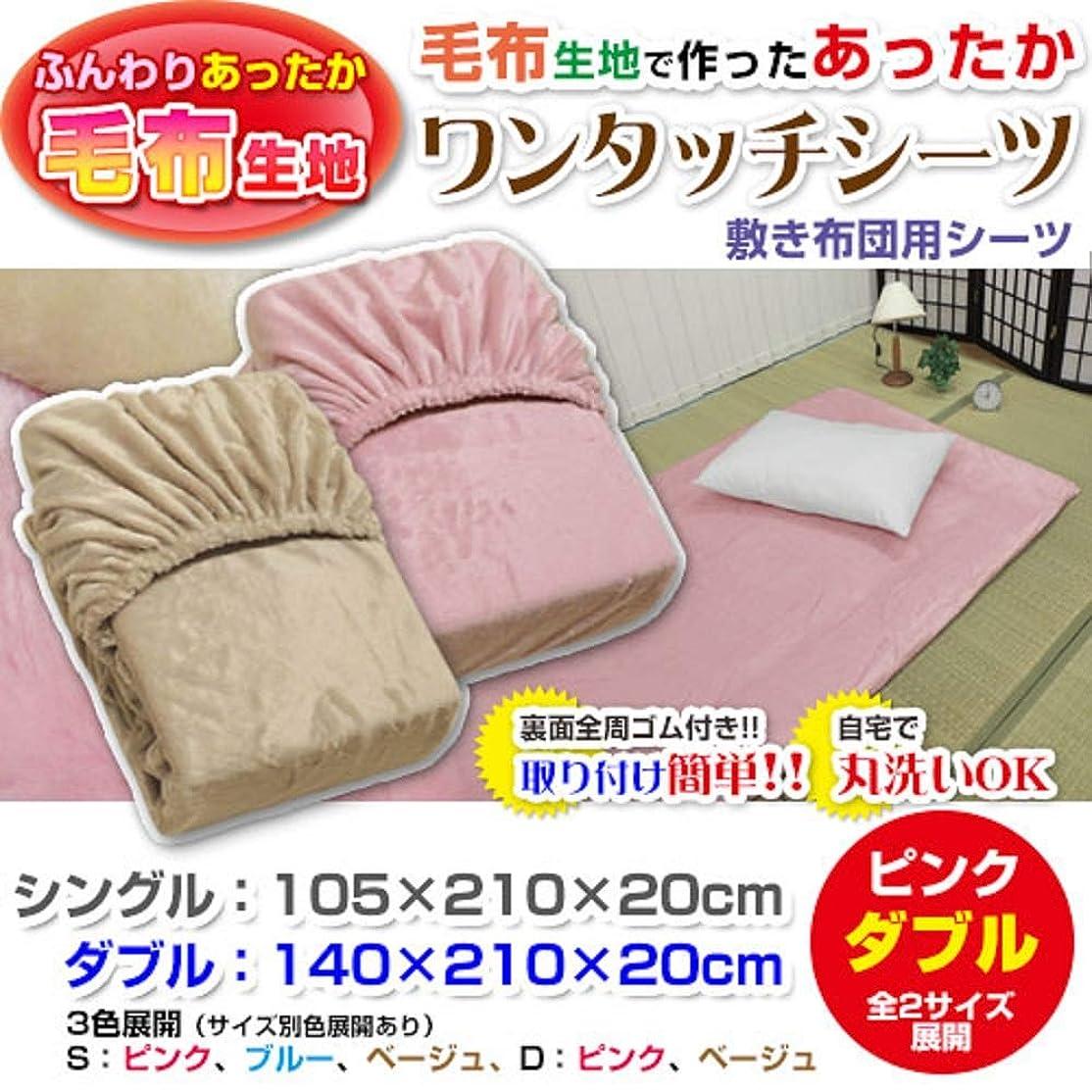 個人的に黒板アラバマメーカー直販 毛布生地で作った あったかワンタッチシーツ ダブル 140×210×20cm ピンク