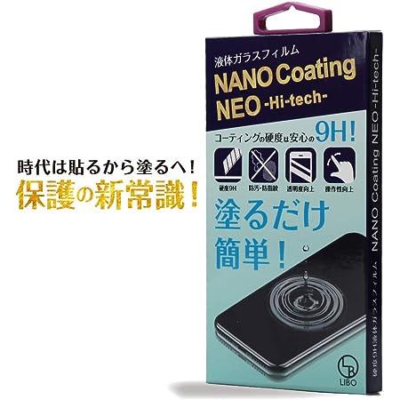 NANO Coating NEO -Hi-tech- 液体ガラスフィルム スマホ ガラスコーティング