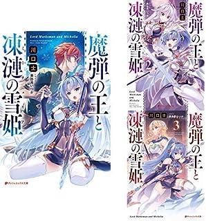 魔弾の王と凍漣の雪姫 1-3巻 新品セット (クーポン「BOOKSET」入力で+3%ポイント)
