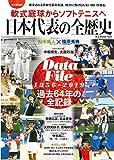 [永久保存版] 軟式庭球からソフトテニスへ 日本代表の全歴史 (B.B.MOOK1511) - ソフトテニスマガジン編集部