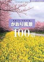 かおり風景100選―見直したい日本の「美」 (主婦の友ベストBOOKS)