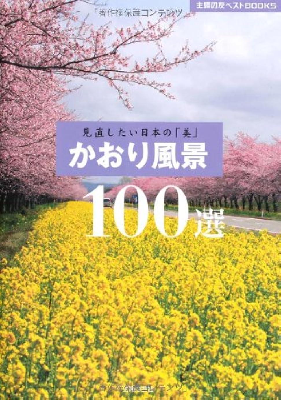 アコー床を掃除する忘れるかおり風景100選―見直したい日本の「美」 (主婦の友ベストBOOKS)