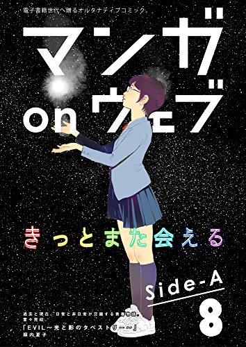 マンガ on ウェブ第8号 side-A [雑誌] (佐藤漫画製作所)の詳細を見る