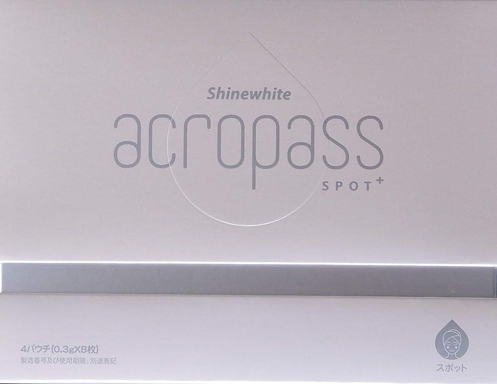ピザ仮説スコットランド人アクロパス スポットプラス 1箱:4パウチ(1パウチに2枚入り)【送料無料】美白効果をプラスしたアクロパス、ヒアルロン酸+4種の美白成分配合マイクロニードルパッチ