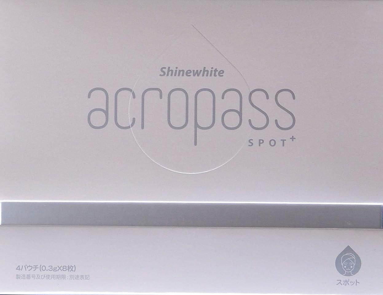 ラッシュファイバ贅沢アクロパス スポットプラス 1箱:4パウチ(1パウチに2枚入り)【送料無料】美白効果をプラスしたアクロパス、ヒアルロン酸+4種の美白成分配合マイクロニードルパッチ