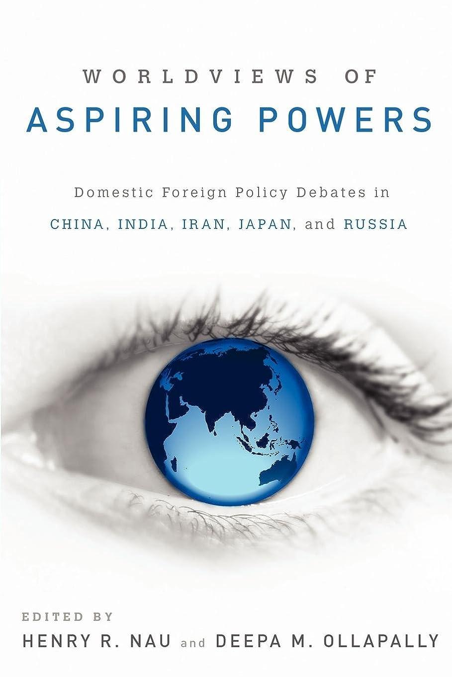 ルーチンパシフィックみがきますWorldviews of Aspiring Powers: Domestic Foreign Policy Debates in China, India, Iran, Japan and Russia