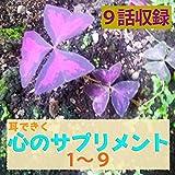耳できく「心のサプリメント」01-09