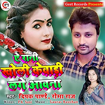 Ye Rani Kholi Kewadi Lage Aavana - Single