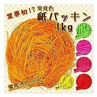 紙パッキン 蛍光オレンジ 巾3mm 1kg ラッピング材 ペーパークッション 【ハーフタイプ・ハーフサイズ】