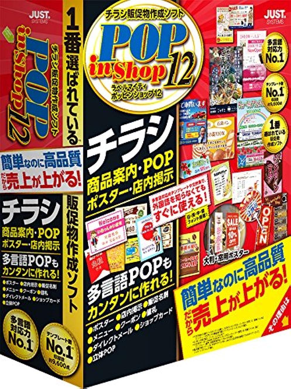 負ペンフレンドそこからジャストシステム ラベルマイティ POP in Shop12 通常版