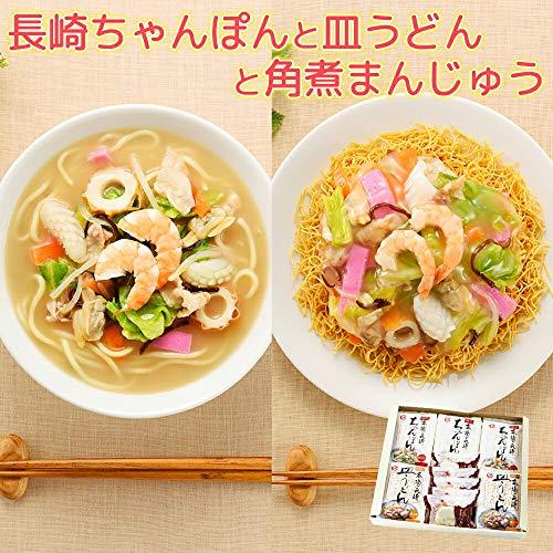 長崎ちゃんぽん3食 皿うどん2食 角煮まんじゅう5食 セット 冷凍 長崎名物 ご当地ラーメン 白雪食品