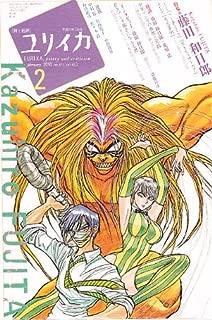 ユリイカ2010年2月号 特集=藤田和日郎 『うしおととら』『からくりサーカス』そして『月光条例』・・・少年マンガの20年