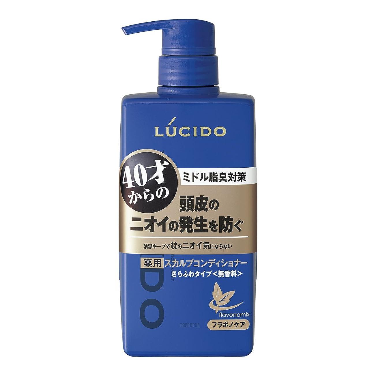 地平線悪性の商品ルシード 薬用ヘア&スカルプコンディショナー 450g(医薬部外品)