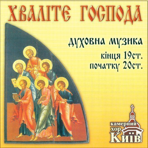 Praise The Lord- Russian Sacred Music Of The Late 19th And Early 20th Century