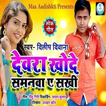 Devra Khode Samanva Ye Sakhi (Bhojpuri Song)