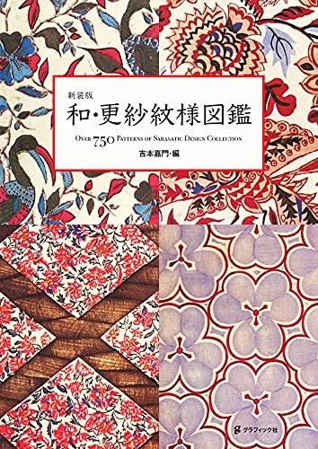 新装版 和・更紗紋様図鑑