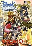 ラグこみ!―ラグナロクオンラインアンソロジーコミック (4) (CR comics DX)