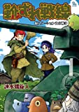 靴ずれ戦線 1 (リュウコミックス)